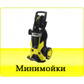 Ремонт минимоек Karcher