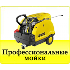 Ремонт профессиональных моек Karcher