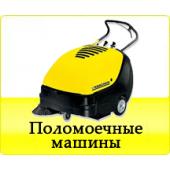 Ремонт поломоечных и подметальных машин Karcher