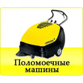 Профессиональный ремонт поломоечных и подметальных машин Karcher