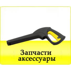 Аксессуары для профессиональной и бытовой техники Karcher